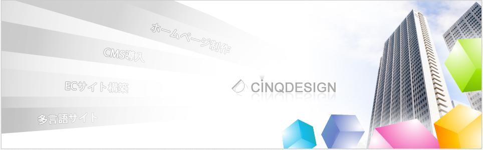 ホームページ制作、CMS導入、ECサイト構築、多言語サイト対応、株式会社CINQDESIGN