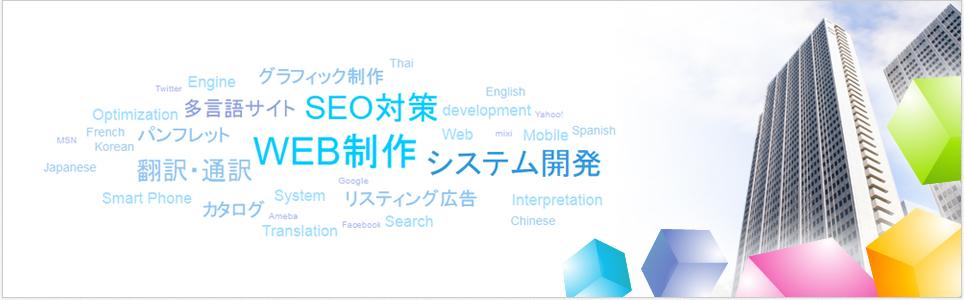 WEB制作、システム開発、SEO対策、多言語サイト翻訳・通訳、ECサイト運営・管理、株式会社CINQDESIGN