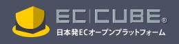 日本発!ECオープンプラットフォーム「EC-CUBE」