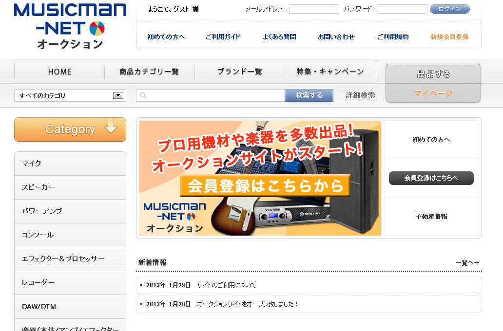 Musicmanオークション